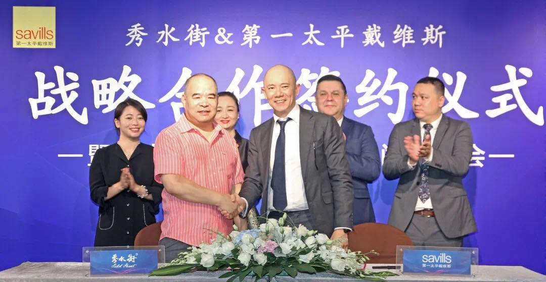 北京秀水街集团与第一太平戴维斯签署战略合作协议  突破来源:savills